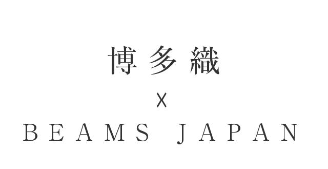 博多織 × BEAMS
