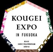 kougei EXPO