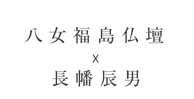 八女福島仏壇×長幡辰男