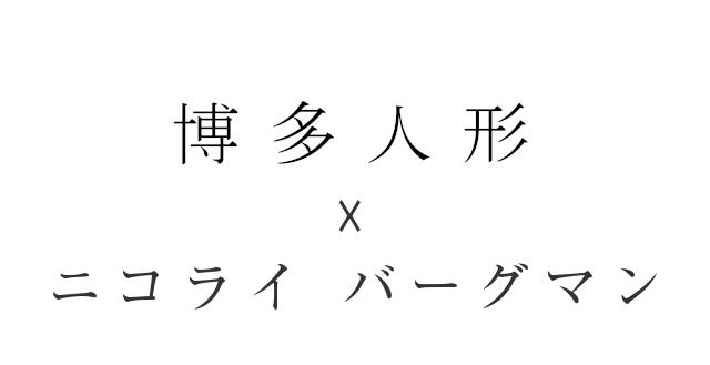 博多人形 x ニコライ・バーグマン