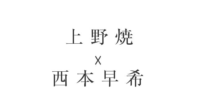 上野焼 × 西本早希