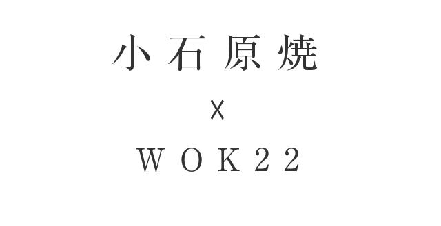 小石原焼 × WORK22