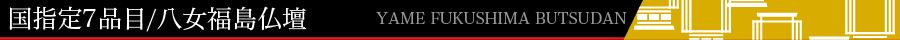 国指定7品目八女福島仏壇